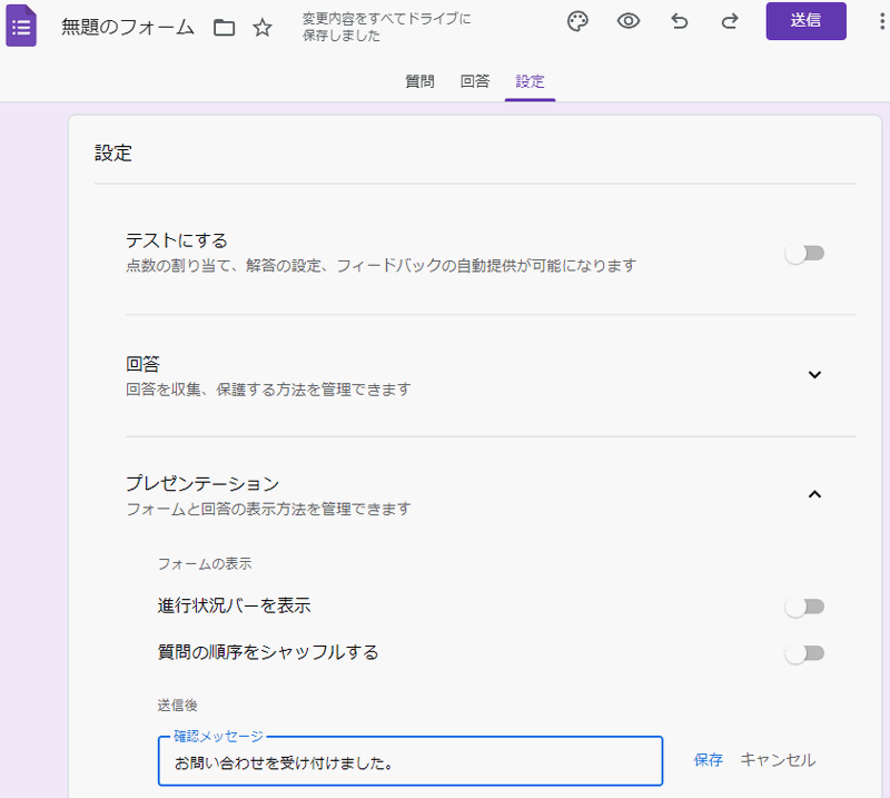 Googleフォーム、確認メッセージ