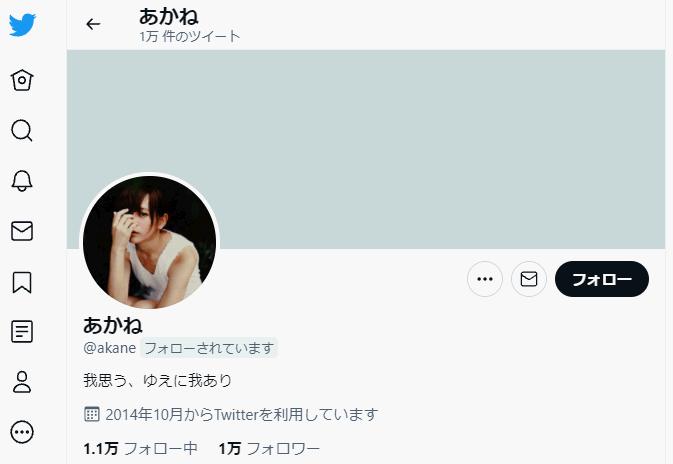 Twitter、相手のプロフィール画面(Before)