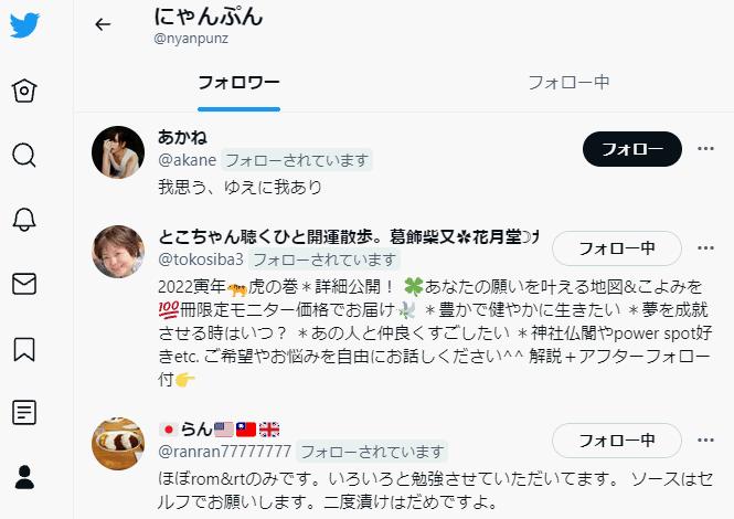 Twitter、フォロワーの一覧画面