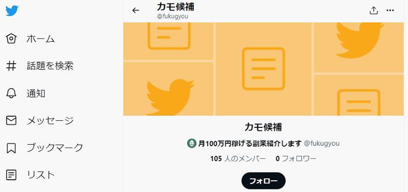 Twitter、リストを見る