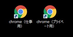 Windows、プロファイルを複数作る