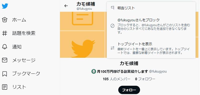 Twitter、○○さんをブロック