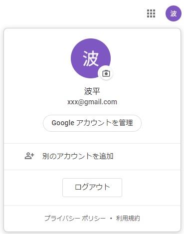 Chrome、名前アイコンをクリック